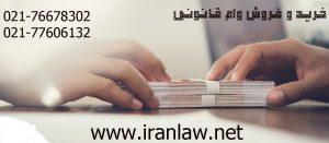 خرید و فروش وام قانونی