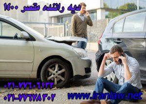 دیه راننده مقصر 1400