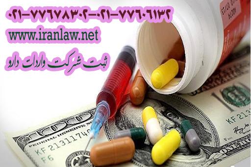 ثبت شرکت واردات دارو