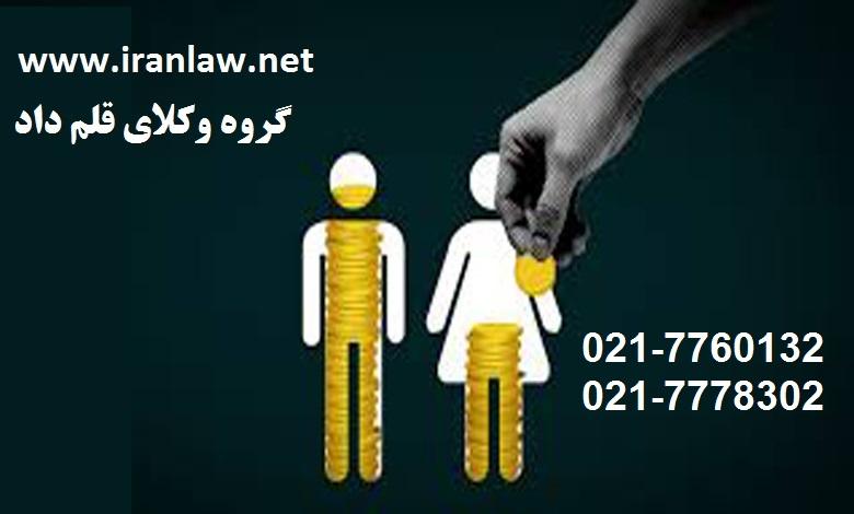 دیه برابری زن و مرد در قانون بیمه اجباری