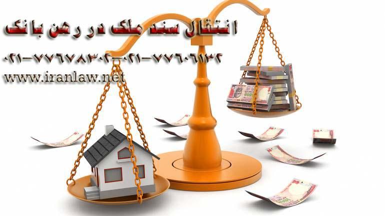 انتقال سند ملک در رهن بانک