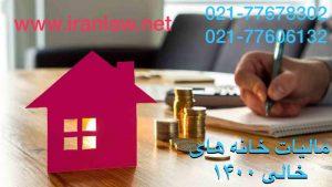 مالیات خانه های خالی 1400