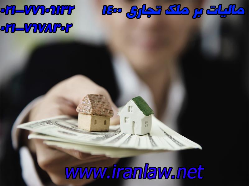 مالیات بر ملک تجاری 1400