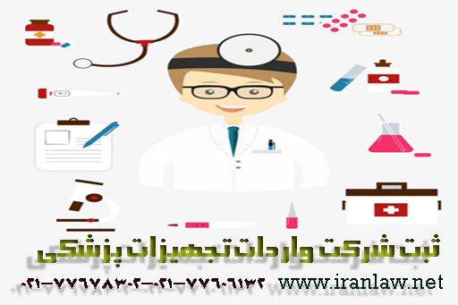 ثبت شرکت واردات تجهیزات پزشکی