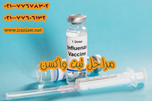 مراحل ثبت واکسن