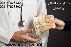 مشاوره مالیاتی پزشکان