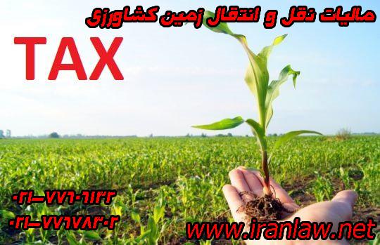 مالیات نقل و انتقال زمین کشاورزی