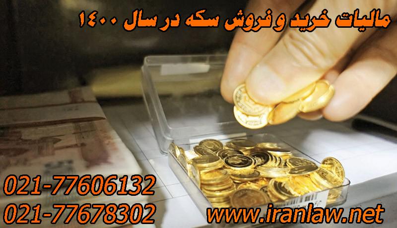 مالیات خرید و فروش سکه در سال 1400
