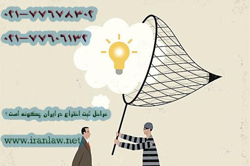 مراحل ثبت اختراع در ایران چگونه است؟